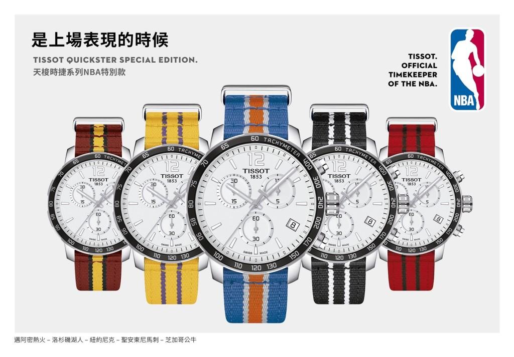 作為NBA唯一官方指定計時鐘錶品牌天梭表全新推出五只以NBA球隊象徵色及著名球隊標誌的系列腕錶 - TISSOT Quickster 時捷系列NBA 特別版腕錶。