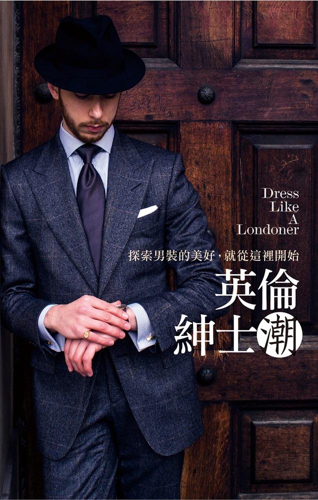 《英倫紳士潮:探索男裝的美好,就從這裡開始》,商周出版。