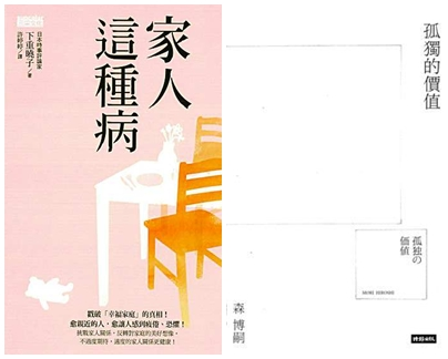 日本作家-下重曉子和森博嗣,分別出書來重新定義「孤獨」這件事。 (圖片來源:《家人這種病》,三采文化;《孤獨的價值》,時報文化)