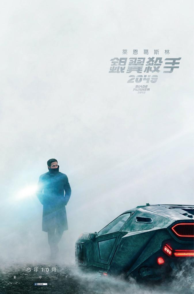 【銀翼殺手2049】角色海報_萊恩葛斯林