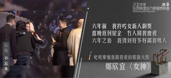 鄭欣宜所演唱的〈女神〉,獲得2016年度「我最喜愛的歌曲」大獎,領獎場面,有點感人。(圖片來源:gegugu.com)