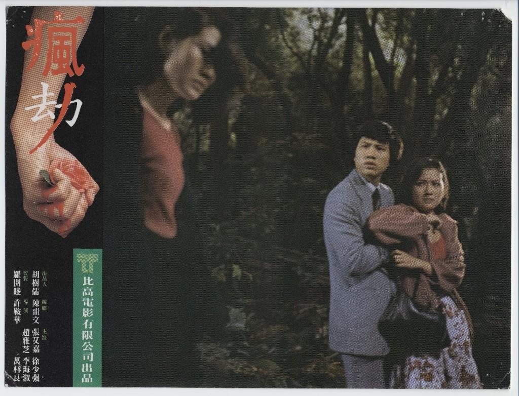 許鞍華導演第一部劇情長片《瘋劫》。