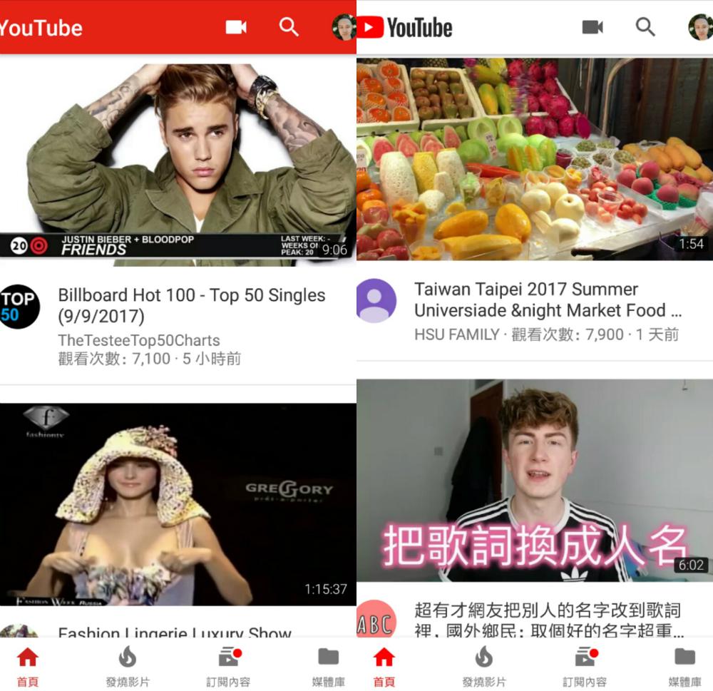 兩代YouTube介面